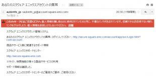 フィッシング詐欺サイトへの誘導メール2