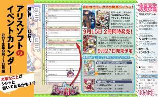 月刊成人アリス2012 9月号