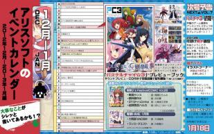 月刊成人アリス2012 12月号