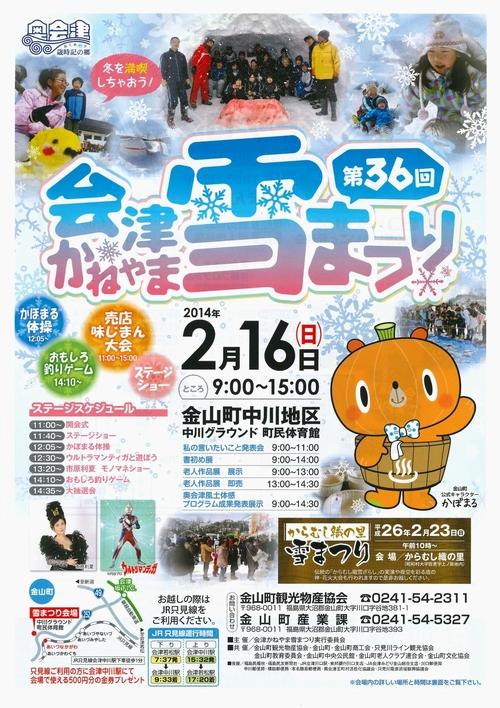 第36回会津かねやま雪まつり チラシ