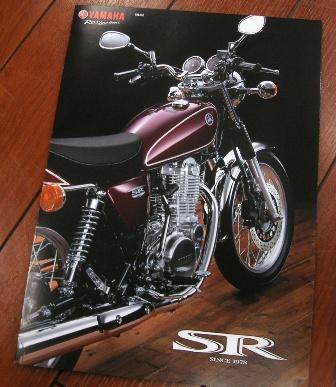 SR400カタログ