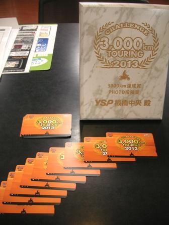 チャレンジ3000kmクオカード!