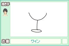 お絵描き ワイン
