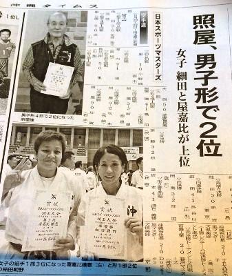 マスターズ大会新聞掲載