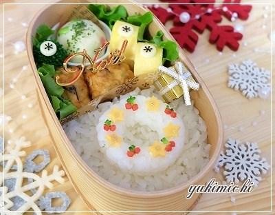 ホワイトクリスマスリーズのお弁当♥