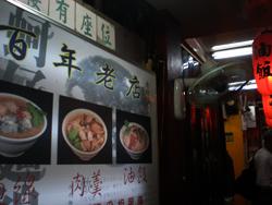 東發號蚵仔麺線