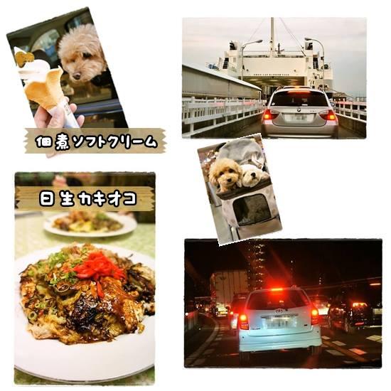 お正月旅行香川13
