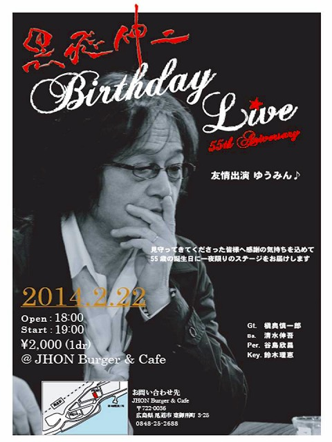 黒飛伸二 birthday live