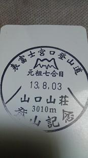 fujiyama20134.jpg