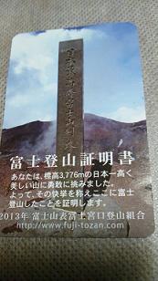 fujiyama201383.jpg