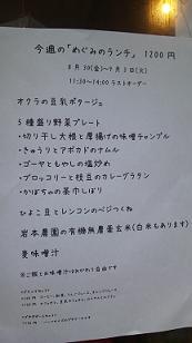 megumicafe201394.jpg