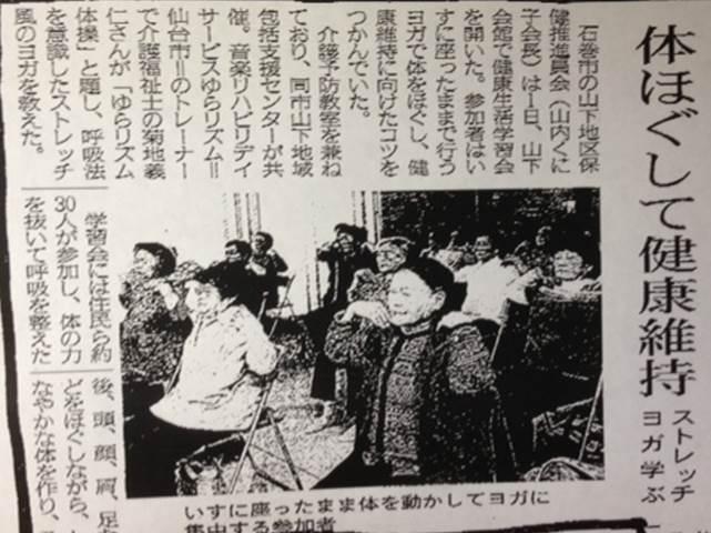 石巻日日新聞(記事)。