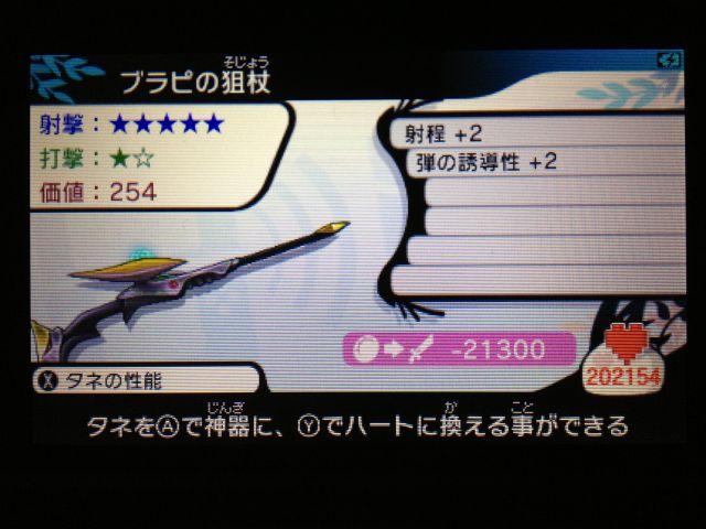 ブラピの狙杖