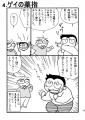 ゲイ・オタ・てんこ盛り5