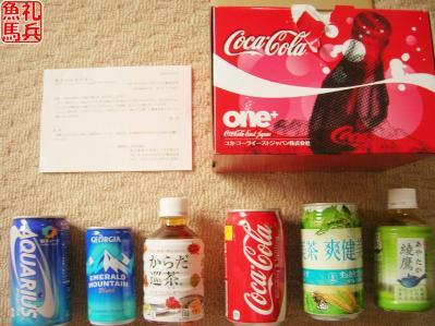 飲料の詰合せ|コカコーライーストジャパン