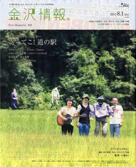 H250801金沢情報表紙