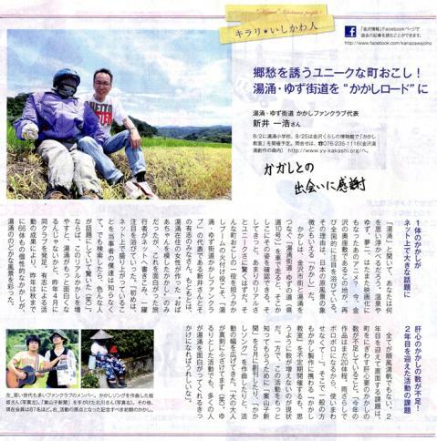 H250801金沢情報記事部分(中)