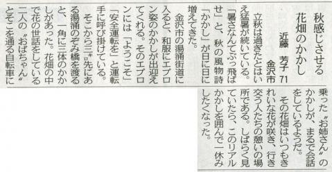 H250824北陸中日(読者投稿M)