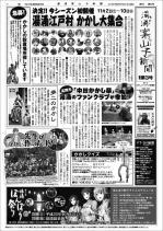 案山子新聞_第3号_表