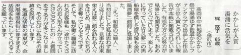 H251002北國新聞地鳴りかかし入賞