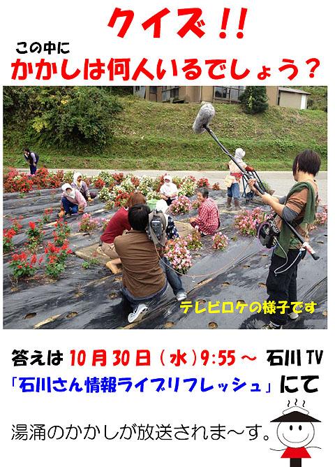 石川TV放送告知クイズ480