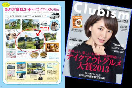 Clubism1020_Netz_2013101911462317a.png