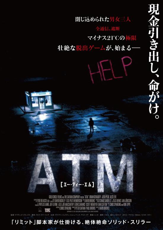 No897 『ATM』
