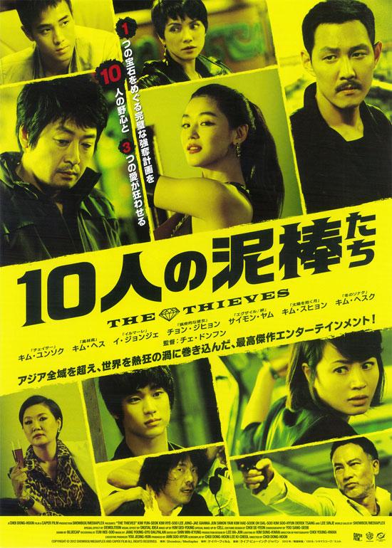 No898 『10人の泥棒たち』