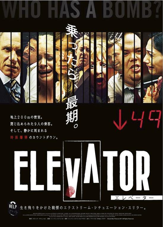 No899 『エレベーター』