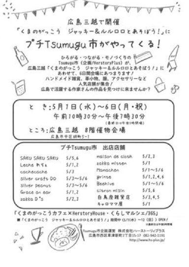 tumugu_20130502155143.jpg