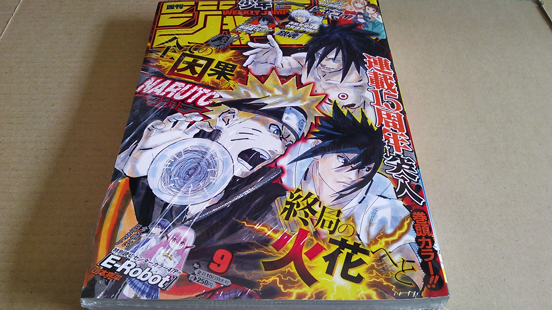 「週刊少年ジャンプ2014年 09号」購入。ナルト15周年イヤー突入!