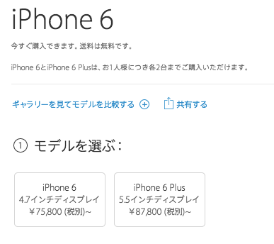 IPhone 6 と 6 Plus Apple Store 日本