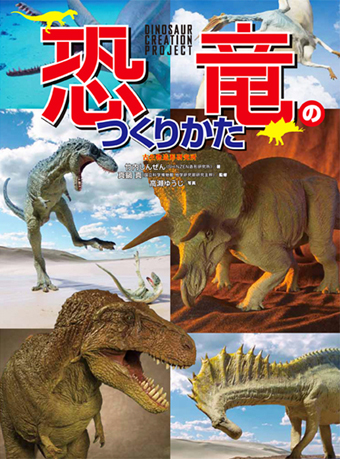 恐竜本カバー