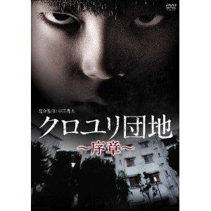 クロユリ団地DVD