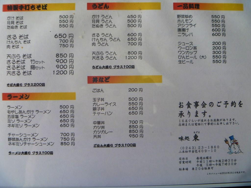 P1050062二本松・東