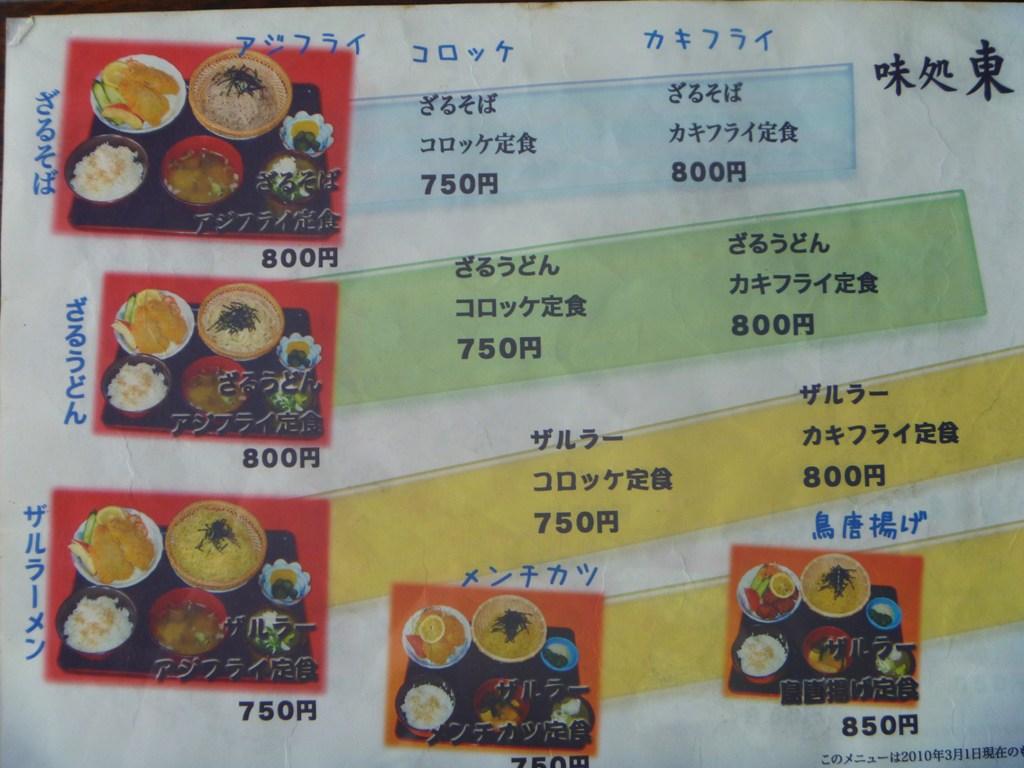 P1050063二本松・東