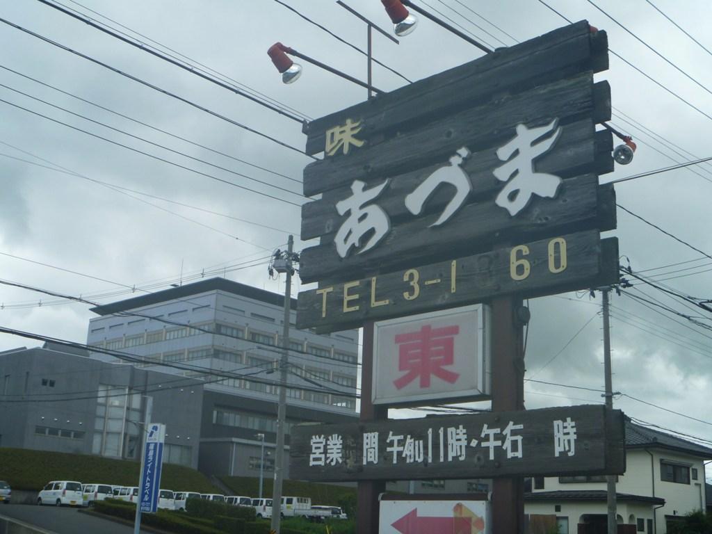 二本松・東 (2)