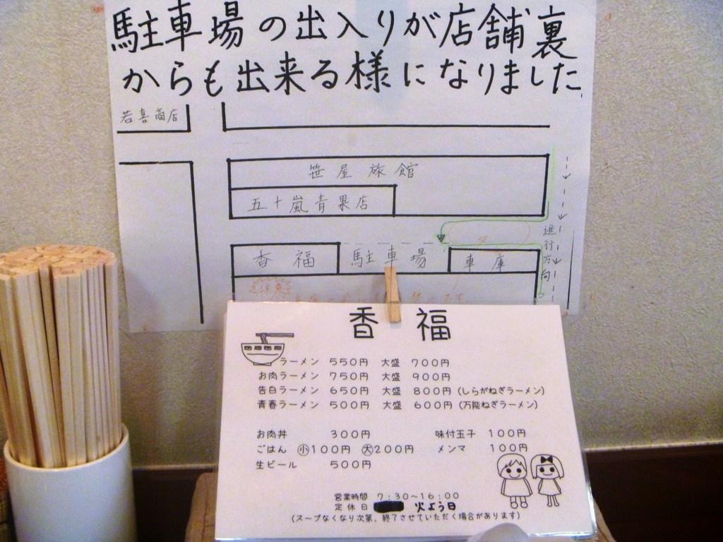 P1050244香福告白