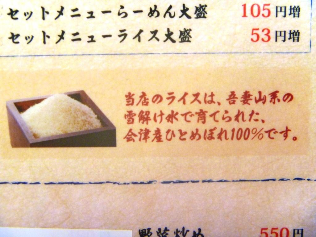 P1050400喜多方ラーメン桑野