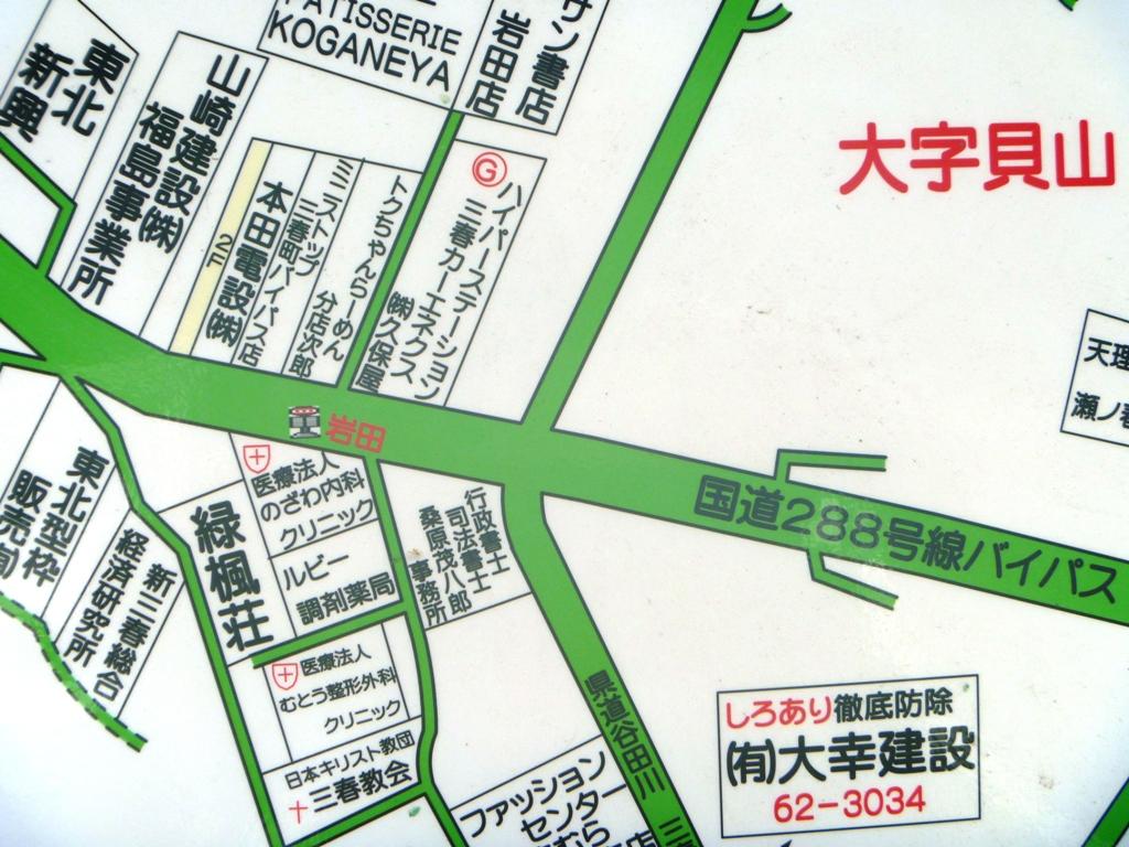P1050427トクちゃん分店二郎