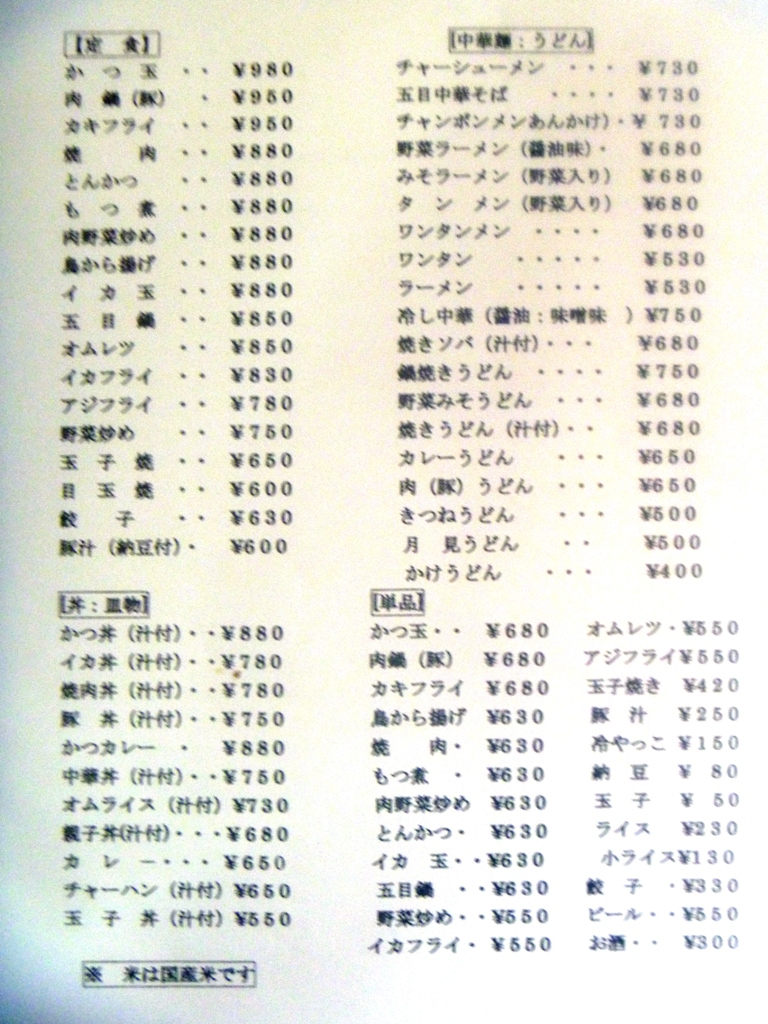 P1050442松楽食堂