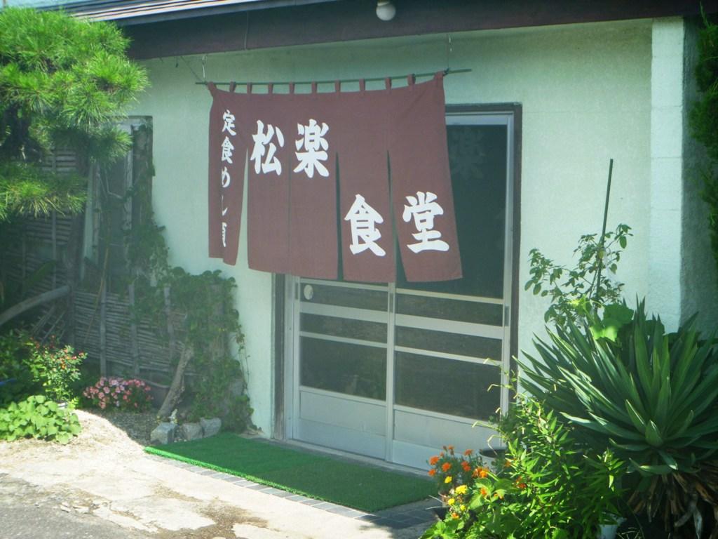 P1050445松楽食堂