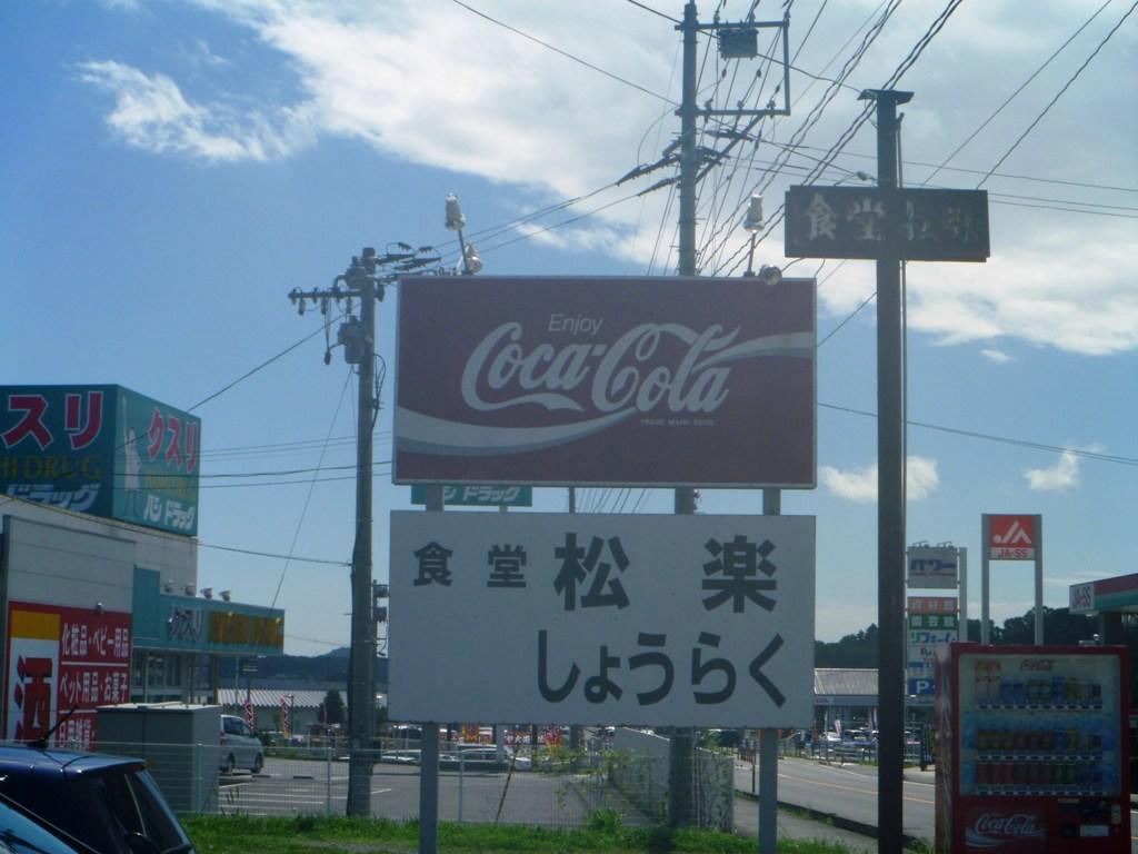 P1050446松楽食堂
