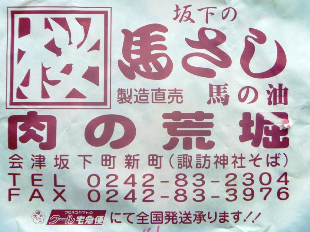 P1050300坂下荒堀