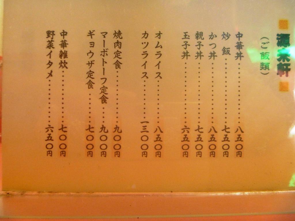 P1050487源来軒