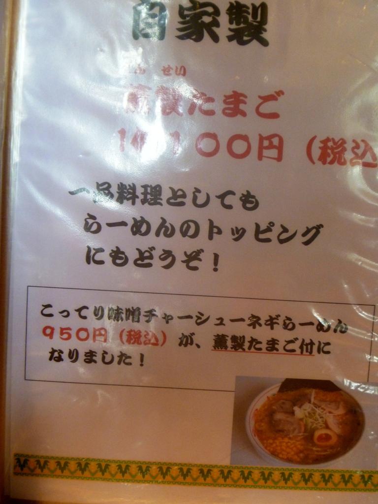 P1050451五百川こってり醤油