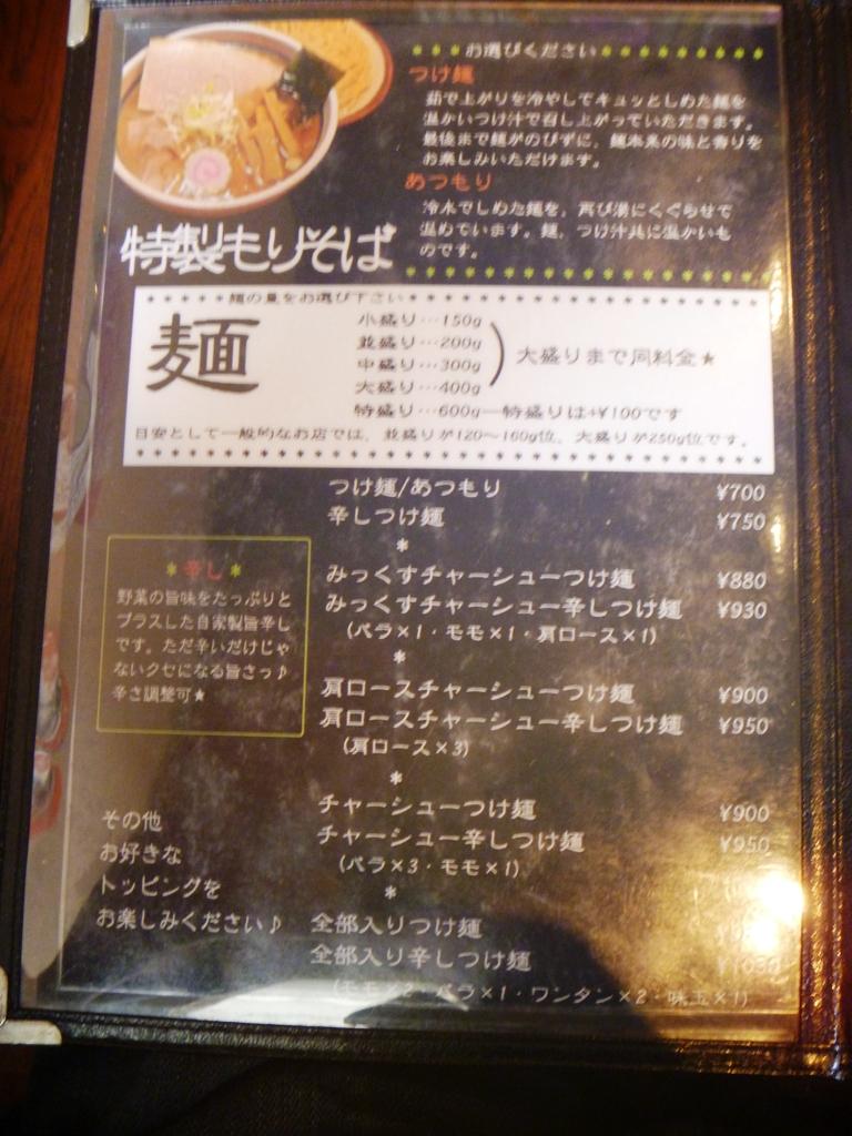 P1050505大勝軒ミックス