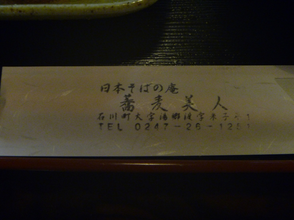 P1050516蕎麦美人