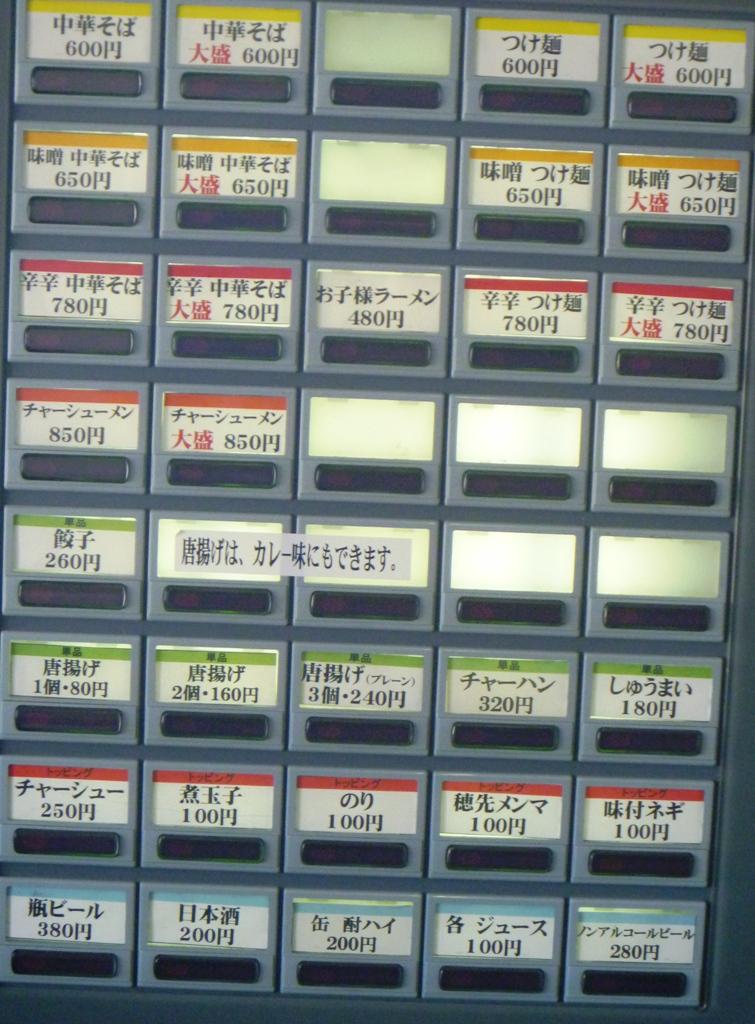 P1050546日和田製麺