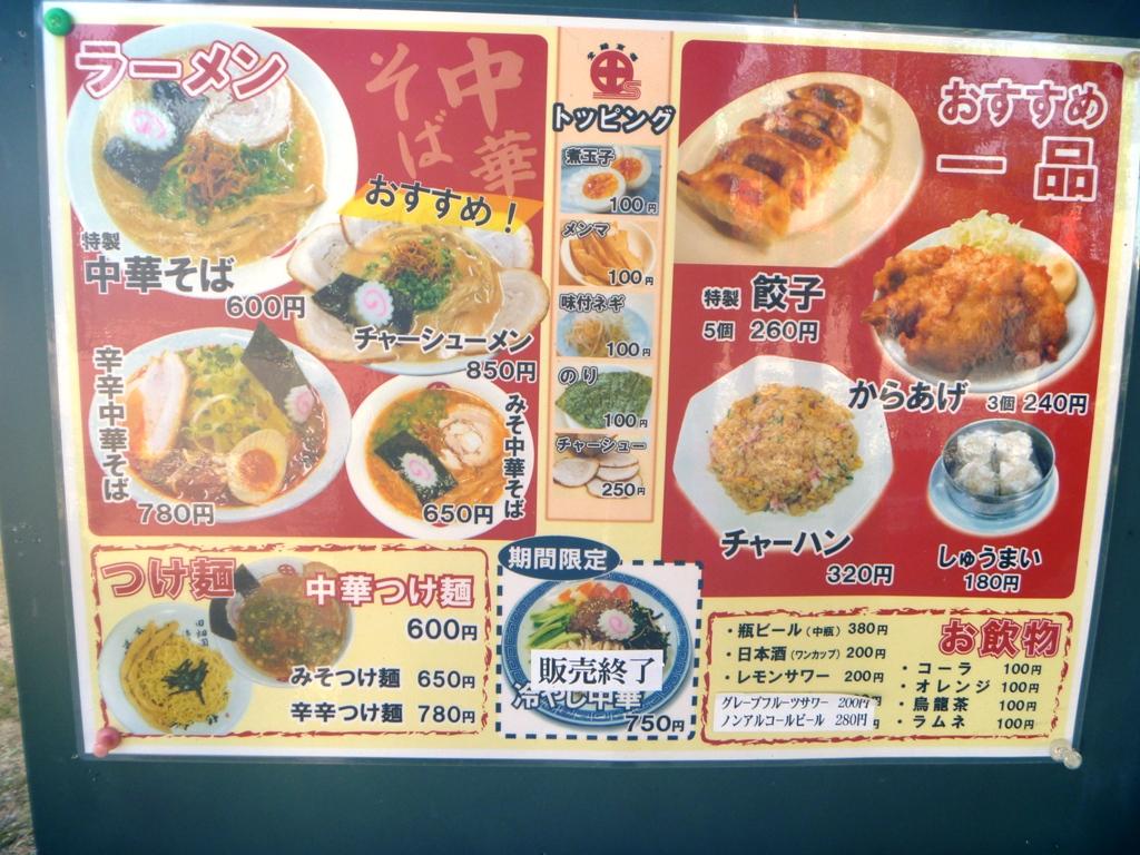 P1050549日和田製麺